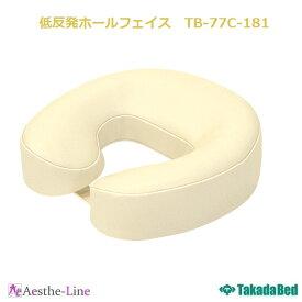 【ポイント5倍】【高田ベッド】 低反発ホールフェイス TB-77C-181 うつ伏せ専用 フェイスマット
