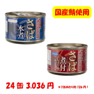 さば缶24缶セット(水煮/醤油煮つけ)鯖缶/国産/水煮/醤油/煮つけ/一口サイズ/保存食/非常食/備蓄