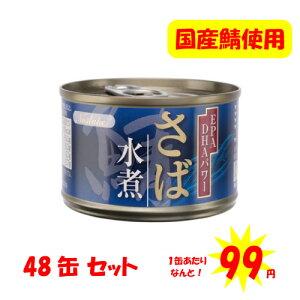 当社取り扱い最安値!!さば缶48缶セット(水煮)鯖缶/国産/水煮/一口サイズ/保存食/非常食/備蓄