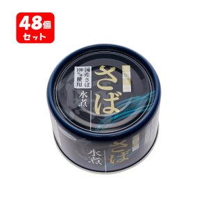 さば缶48缶セット(水煮)鯖缶/国産/水煮/ベトナムで加工/保存食/非常食/備蓄/ローリングストック/ストック