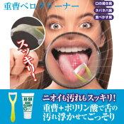 重曹ベロクリーナー舌の汚れ/舌コケ/ネバつき/研磨剤不使用/ニオイ/洗浄