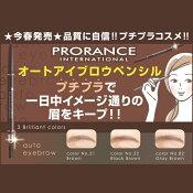 【韓国コスメ】プロランス(LIOELE)オートアイブロウペンシルパウダーパクトドーリーメイク陶器肌
