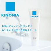 KINONIA(キノニア)除毛クリームインバスリムーバー全身用(レディースメンズ)150g医薬部外品