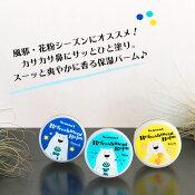 白くまマスクリフレッシュメントバーム8g鼻ケアバーム美容健康風邪花粉対策【ミニ洗顔石鹸のオマケ付き♪】