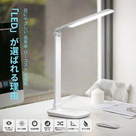 デスクライト led 電気スタンド 目に優しい 学習机 おしゃれ 明るい 調光 調色 勉強 仕事 デスクスタンド スタンドライト 卓上ライト 読書灯 寝室 書斎 LEDデスクライト ホワイト テレワーク ZOOM see-D358