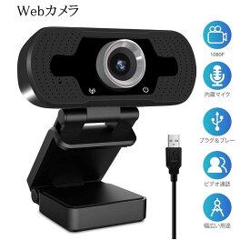 webカメラ マイク内蔵 在庫あり 高画質 1080P 広角 ヘッドセット ウェブカメラ テレワーク web会議 在宅勤務 オンライン授業 Zoom Skype LINE チャットツール webjen034