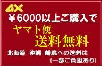 6000送料無料