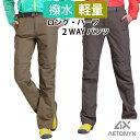AETONYX 撥水 2way アウトドア パンツ 4609111 レディース 細め S〜XL ハーフ パンツ 長パンツ 薄い 山ガール ゴルフ…