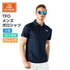 【新商品】The First Outdoor 冷感ストレッチ生地 ポロシャツ TFO-611932 メンズサイズ M〜XXL アウトドア ゴルフ ウエア レジャー 普段着 インナー 半袖 襟 シャツ 速乾 吸湿 透湿性 ノーアイロン ax アエトニクス