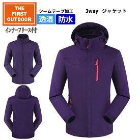 【新商品】The First Outdoor フリース付 3way ジャケット 紫 TFO-664830 レディース S-XL 防水 透湿 保温 マウンテンパーカー レインウェア ジャケット 日常着 登山 アウトドア ウォーキング バイク 雨の日 通勤 ゴルフ スキー ax アエトニクス