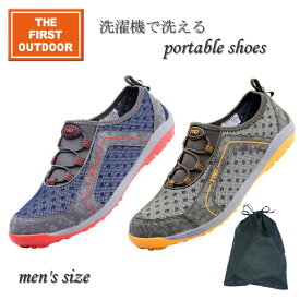 【OUTLET価格】The First Outdoor 洗濯機で洗える ポータブル シューズ TFO-891503 メンズ サイズ 靴 24.5-28.0 軽量 コンパクト 旅行 フィットネス ジム サイクリング ジョギング 散歩 携帯用 レジャー 山 海 川 ax アエトニクス