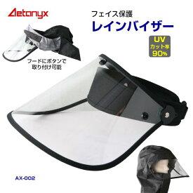 アエトニクス レインバイザー フェイスガード UVカット サンバイザー 透明 AX-002 レインポンチョ 自転車 防水 安全クリア フェイスカバー 透明 防護 ツバ広 男女兼用 ax AETONYX