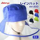 【新商品】AETONYX 防水 レインハット AX-200 男女兼用 レインキャップ レディース メンズ レイングッズ 雨用 帽子 あ…