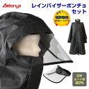AETONYX レインバイザーポンチョセット レインバイザー レインポンチョ レインウェア レインコート 自転車 バイザー 透明 UVカット90% 通勤 通学 雨具 可動式 バイク 防水 雨よけ かっ