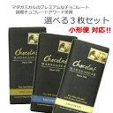 【小形便配送可】選べるチョコレート3枚セット 高級ショコラマダガスカル 最高品質チョコレート