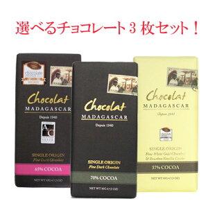 【金賞受賞】選べるチョコレート3枚セット 高級ショコラマダガスカル 最高品質チョコレート