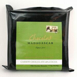 ショコラマダガスカル クーベルチュール ヴィーガンカシューミルク40% 1KG