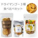 食べ比べセット 3種類のマンゴー ブルキナファソ80g  BOBO40g SIBY80g