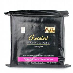 ショコラマダガスカル クーベルチュール ダーク65% 1KG