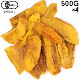 【有機JAS】ブルキナファソの有機ドライマンゴー 500gx4個セット 無添加・無漂白・砂糖不使用