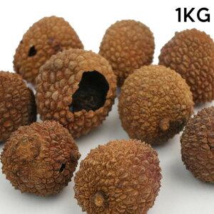 マダガスカルのドライライチ 殻付き 1kg 無添加・無漂白・砂糖不使用