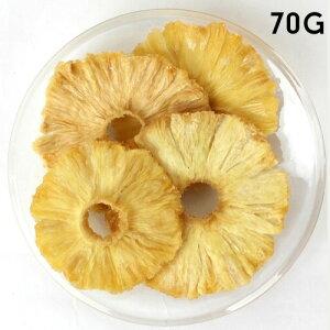 ウガンダのドライパイナップル 70g 無添加・無漂白・砂糖不使用