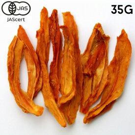 【有機JAS】ガーナの有機ドライパパイヤ 35g 無添加・無漂白・砂糖不使用