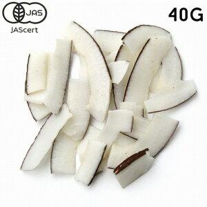 【有機JAS】ガーナの有機ドライココナッツ 40g 無添加・無漂白・砂糖不使用