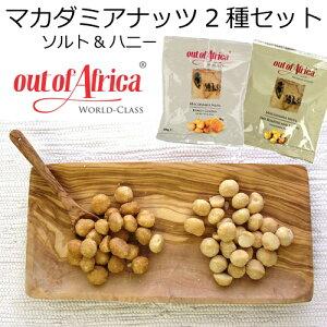 Out of Africa マカダミアナッツ 50g 2種セット ソルト&ハニー