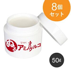 【1月キャンペーン特別価格】AFC ぬるアミノグルコ 50g 8個セット