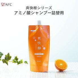 AFC 薬用アミノ酸シャンプー爽快柑 詰替用 500mL