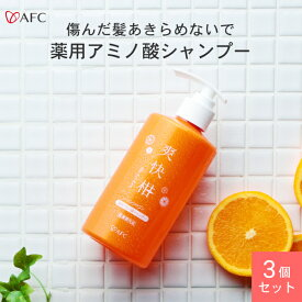 AFC 薬用アミノ酸シャンプー爽快柑 ボトル 500mL 3本セット【1世帯様3セットまで】