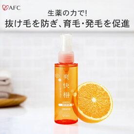 AFC 薬用 育毛剤 爽快柑 [医薬部外品] 120mL