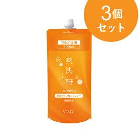 AFC 薬用 アミノ酸シャンプー爽快柑 詰替用 500mL 3個セット【1世帯様3セットまで】