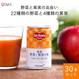 AFC デルモンテ 国産野菜と果実の極 30本セット