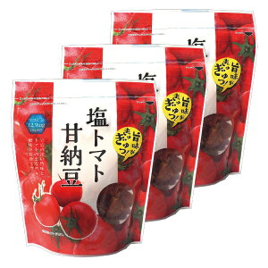 塩トマト甘納豆 140g 3個セット【1世帯様4セットまで】 マルシェ