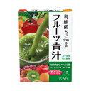 乳酸菌入り(500億個)フルーツ青汁...