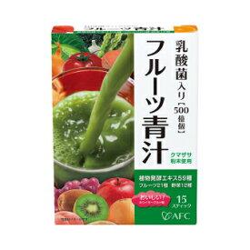 乳酸菌入り(500億個)フルーツ青汁 15回分