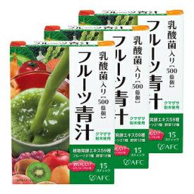 乳酸菌入り(500億個)フルーツ青汁 15回分 3個セット
