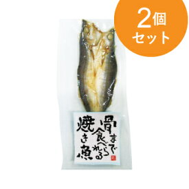 AFC 骨まで食べられる焼き魚 かます 1袋 2個セット