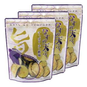 なすの天ぷら 50g3個セット