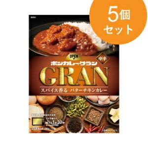 ボンカレーGRAN バターチキンカレー 200g 5個セット【1世帯様2セットまで】