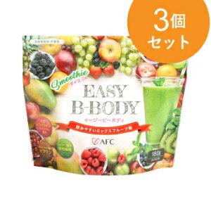 AFC EASY B-BODY(イージービーボディ)180g 30日分 3個セット スムージー 大豆イソフラボン ワイルドヤム ダイエット