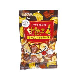 甘熟王 よくばりバナナチップス 80g【1世帯様12個まで】