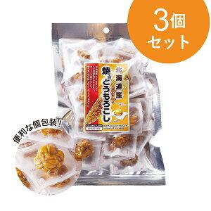 北海道産 焼きとうもろこし 6.5g×16包 3個セット【1世帯様4セットまで】 マルシェ