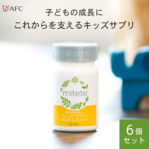 AFC mitete 親子100組が選んだキッズサプリ 30日分 6個セット【送料無料】