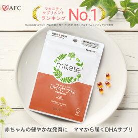 DHA配合 AFC mitete 赤ちゃんとママのDHAサプリ 30日分【送料無料】