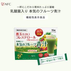 【納期未定】【お試し半額】AFC 【機能性表示食品】乳酸菌入り 本気のフルーツ青汁 15日分 【1世帯様一回限り3個まで】