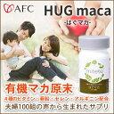 <スタミナサプリ>miteteHUG maca(はぐマカ)【送料無料】AFC(エーエフシー)[10P03Dec16]