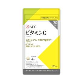 【セール】AFC ビタミンC 30日分【1世帯様3個まで】